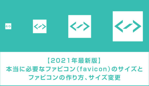 【2020年最新版】ファビコン(favicon)のサイズ一覧と作り方