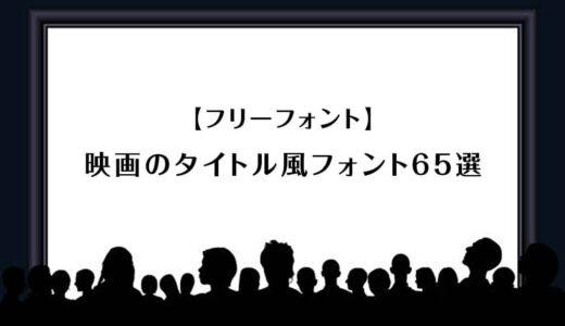 【フリーフォント】映画のタイトル風フォント65選【無料素材】