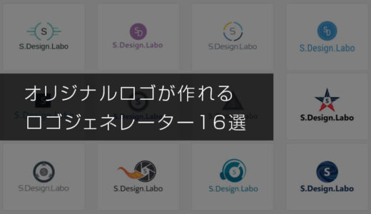 【最新版】オリジナルロゴが作れるロゴジェネレーター16選