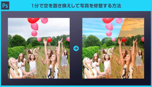 【Photoshop】空を置き換えで曇り空を1分で修整する方法