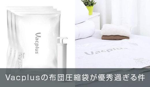 Vacplusの布団圧縮袋が優秀過ぎる件