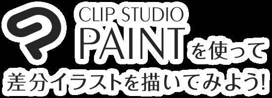 CLIP STUDIO PAINTで差分イラストを描こう!