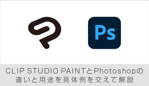 CLIP STUDIO PAINTとPhotoshopの違いと用途を具体例を交えて解説