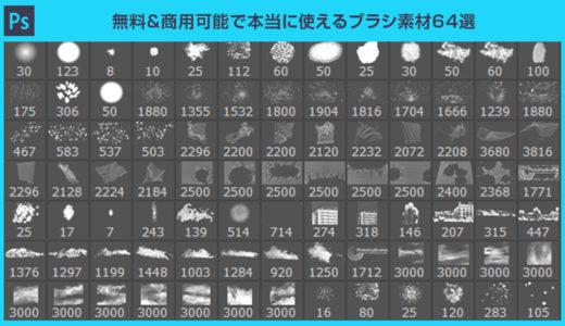 【Photoshop】無料&商用可能で本当に使えるブラシ素材64選