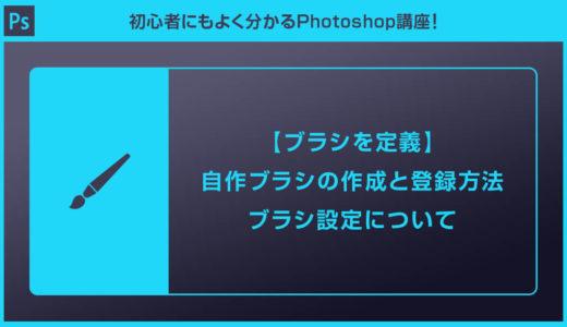 【Photoshop】自作ブラシの作成と登録方法を解説【ブラシを定義】