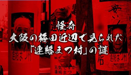【怪奇】大阪の梅田近辺で見られた「連絡まつ村」の謎