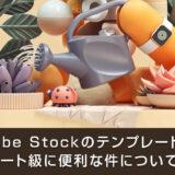 【最強素材サイト】Adobe Stockのテンプレートがチート級に便利な件について