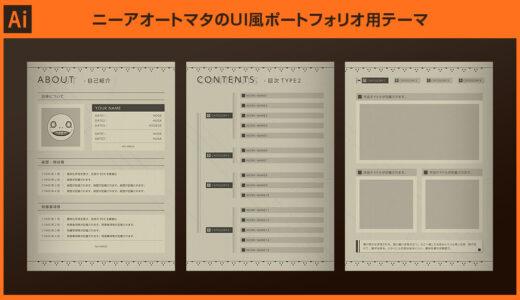 【Illustrator】ニーアオートマタのUI風ポートフォリオ用テーマ【AI】