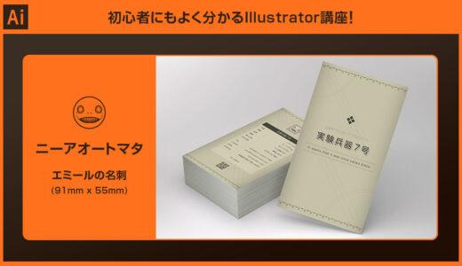 【Illustrator】ニーアオートマタのUI風エミールの名刺【AI】