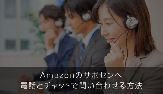 【Amazon】サポセンへ電話とチャットで問い合わせる方法