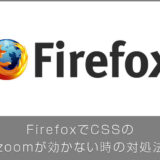 FirefoxでCSSのzoomプロパティが効かない時の対処法