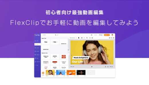 【FlexClip】WEBで動画編集が簡単にデキるサービス