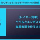 【Photoshop】ベベルとエンボスで金属表現を作る方法【レイヤー効果】