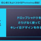 【Photoshop】ドロップシャドウをさりげなく使ってキレイ目デザインを作る方法