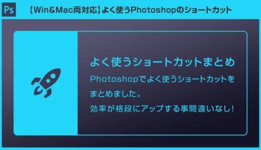 【Photoshop】絶対便利!よく使うショートカット総まとめ