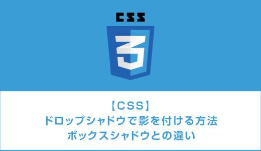 CSSのdrop-shadow(ドロップシャドウ)で影を付ける方法