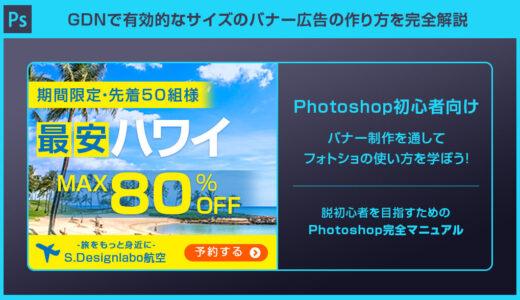 【Photoshop】GDNで有効的なサイズのバナー広告の作り方を完全解説forビギナーズ