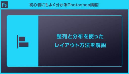 【Photoshop】整列と分布を使ったレイアウト方法