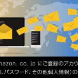 「Amazon. co. jp にご登録のアカウント(名前、パスワード、その他個人情報)の確認」という件名の詐欺メールを徹底紹介
