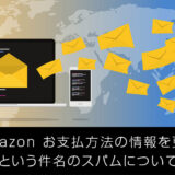 「amazon お支払方法の情報を更新」という件名のスパムについて