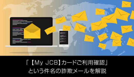 「 【My JCB】カードご利用確認」という件名の詐欺メールを解説