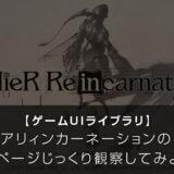 【ゲームUI資料】ニーアリィンカーネーションのUIを観察&分析