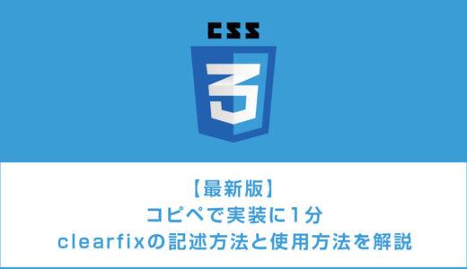 【2021年最新版】clearfixの記述方法と使用方法【CSS】