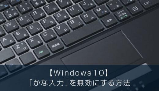 【Windows10】「かな入力」を無効にする方法