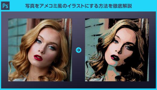 【Photoshop】写真をアメコミ風のイラストにする方法を徹底解説