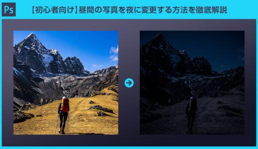 【Photoshop】昼間の写真を夜に変更する方法を徹底解説【初心者向けラナルータ】