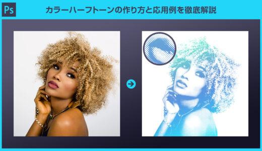 【Photoshop】カラーハーフトーンの作り方と応用例を徹底解説【写真・イラスト・文字にも】