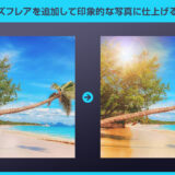 【Photoshop】レンズフレアを追加して印象的な写真に仕上げる方法