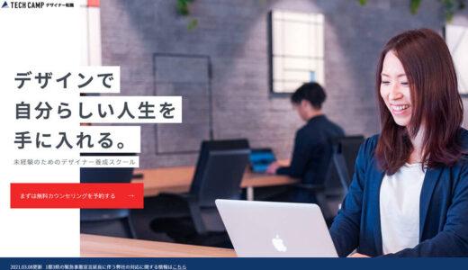 【評判・口コミ】テックキャンプデザイナー転職について現役デザイナーが徹底解説