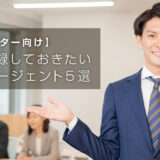 【クリエイター向け】オススメ転職エージェント5選