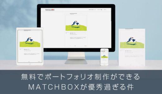 無料でポートフォリオ制作ができるMATCHBOXが優秀過ぎる件
