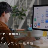 【2021年最新版】Webデザインスクールおすすめ5選