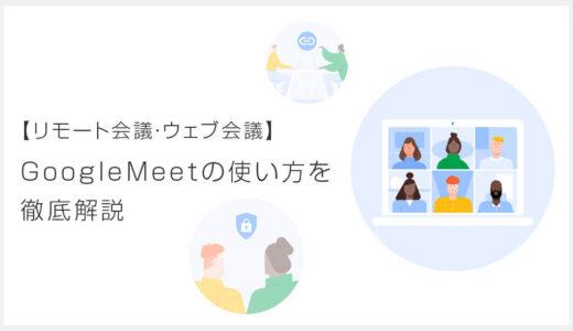 【2021年最新版】GoogleMeetの使い方を徹底解説【リモート会議・ウェブ会議】