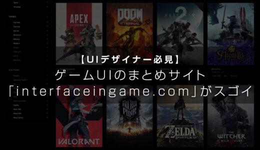 ゲームUIのまとめサイト「interfaceingame.com」がスゴイ
