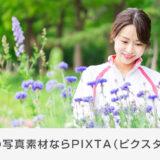 【2021年最新版】日本人の写真素材ならPIXTA(ピクスタ)が最強
