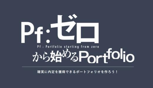 ゼロから始めるポートフォリオ制作 イケてるポートフォリオで内定を獲得しよう!