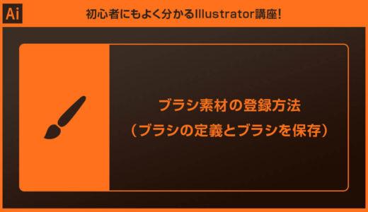 【Illustrator】ブラシ素材の登録方法(ブラシの定義とブラシを保存)