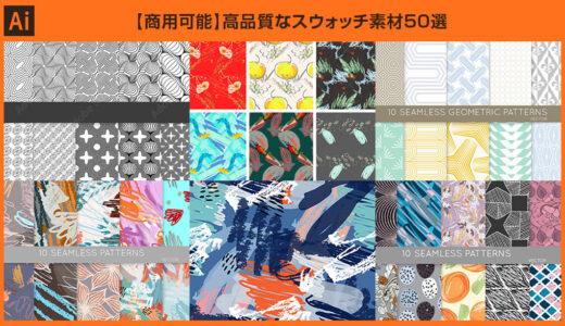 【Illustrator】商用可能!高品質なスウォッチ素材50選【背景に使えるシームレステクスチャ】