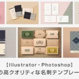 【商用可】高クオリティな名刺テンプレート50選【Illustrator・Photoshop】