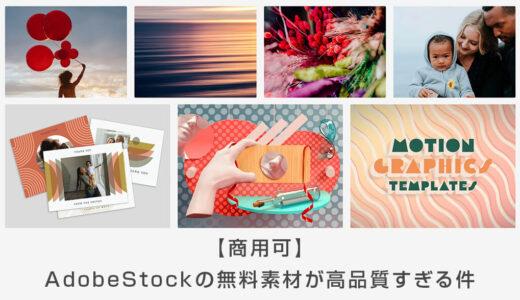 【商用可】AdobeStockの無料素材が高品質すぎる件