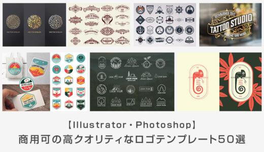 【商用可】高クオリティなロゴのテンプレート50選【Illustrator・Photoshop】