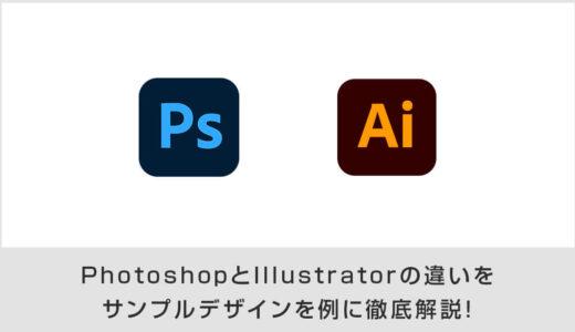 PhotoshopとIllustratorの違いをサンプルデザインを例に徹底解説!【初心者向け】