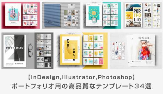ポートフォリオ用の高品質なテンプレート34選【InDesign,Illustrator,Photoshop】
