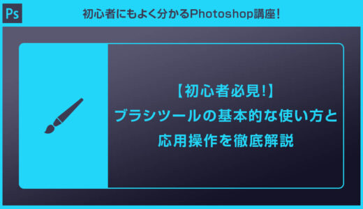 【Photoshop】ブラシツールの基本的な使い方と応用操作を徹底解説【初心者向け】