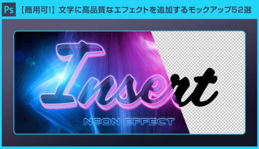 【Photoshop】文字に高品質なエフェクトを追加するモックアップ【商用可・テキストエフェクト】