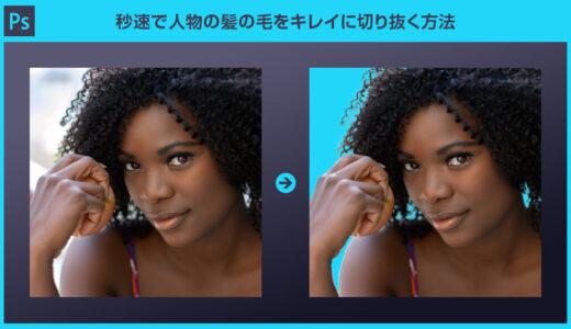 【Photoshop】秒速で人物の髪の毛をキレイに切り抜く方法【オブジェクト選択ツールの応用】
